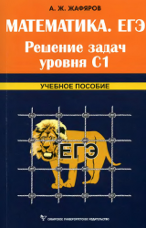 Математика ЕГЭ. Решение задач уровня С1