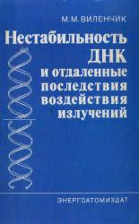 Нестабильность ДНК и отдаленные последствия воздействия излучений
