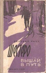 Шестеро вышли в путь (1959)