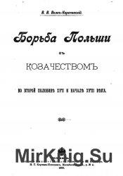 Борьба Польши с казачеством во второй половине XVII и начале XVIII в