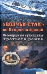 Волчьи стаи во Второй мировой. Легендарные субмарины Третьего рейха