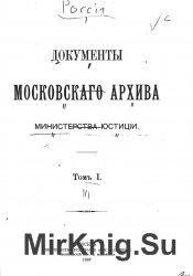 Документы Московского архива Министерства юстиции. Т. 1.  Литовская метрика