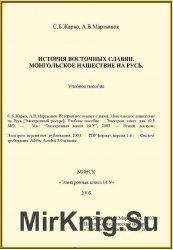 История восточных славян. Монгольское нашествие на Русь: учеб. пособие
