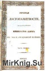 Русские достопамятности. Ч.2