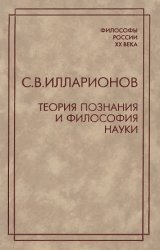 Теория познания и философия науки