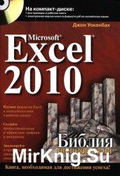 Microsoft Excel 2010. Библия пользователя (+CD)