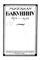 Михаилу Бакунину 1876-1926. Очерки истории анархического движения в России