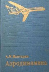Мхитарян А.М. Аэродинамика