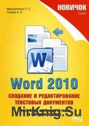 Новичок. Word 2010: создание и редактирование текстовых документов