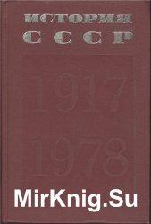 История СССР. 1917-1977