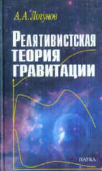 Релятивистская теория гравитации