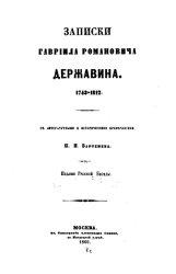 Г.Р. Державин. Записки. 1743-1812 гг