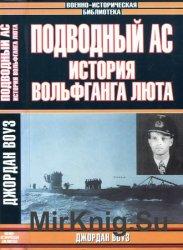 Подводный ас. История Вольфганга Люта