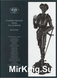 Художественное литье XIX-XX веков. Каталог