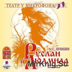 Руслан и Людмила (аудиокнига) читает М. Козаков