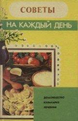 Советы на каждый день. Домоводство. Кулинария. Лечебник