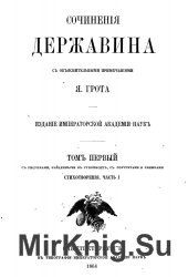 Г.Р. Державин. Сочинения. В 9 томах