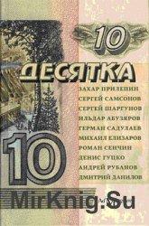 Десятка: Антология современной русской прозы