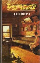Детвора: Повести и рассказы русских писателей