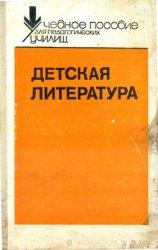 Детская литература (1989)