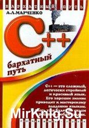 C++. Бархатный путь. 2-е изд.