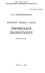 Конспект лекцiй з курсу української дiалектологiї (Вступнi роздiли)