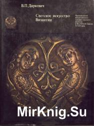 Светское искусство Византии