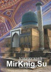 Узбекский Язык для стран СНГ