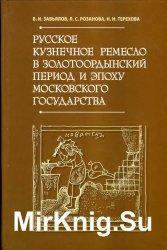 Русское кузнечное ремесло в золотоордынский период и эпоху Московского госу ...