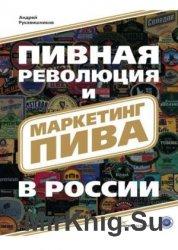 Пивная революция и маркетинг пива в России