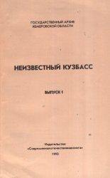 Неизвестный Кузбасс. Вып.1