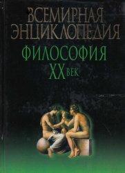 Всемирная энциклопедия: Философия. XX век