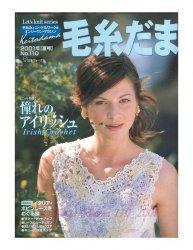 Keito Dama №110 2001