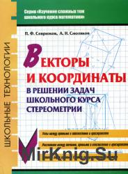 Векторы и координаты в решении задач школьного курса стереометрии