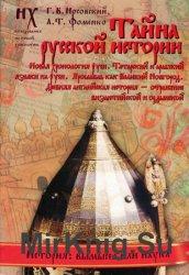 Тайна русской истории