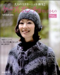 Lets knit series NV80147 2010