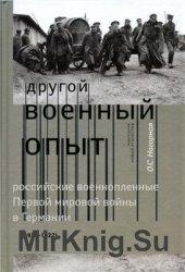 Другой военный опыт. Российские военнопленные Первой мировой войны в Герман ...