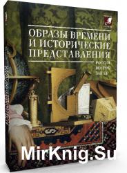 Образы времени и исторические представления: Россия - Восток – Запад