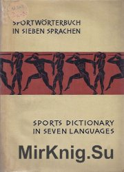 Спортивный словарь на семи языках / Sports Dictionary in seven Languages / Sportwörterbuch in sieben Sprachen