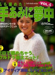 Lets knit series vol.4 №690 2000