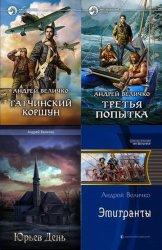 Величко Андрей - Собрание сочинений (21 книга)