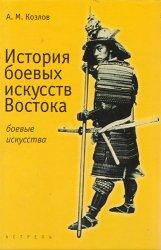 История боевых искусств Востока