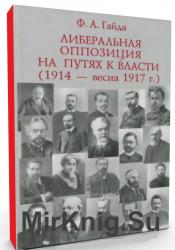 Либеральная оппозиция на путях к власти (1914 - весна 1917 г.)