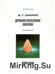 Древние поселения Хакасии. Торгажак