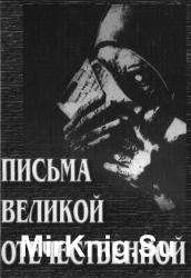 Письма Великой Отечественной