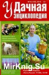 Удачная энциклопедия № 16 2016