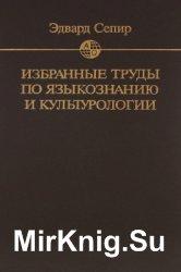 Избранные труды по языкознанию и культурологии