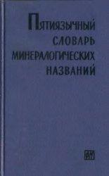 Пятиязычный словарь минералогических названий