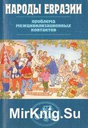 Народы Евразии проблема межцивилизационных контактов
