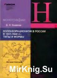 Коллаборационизм в России в 1941-1945 гг. Типы и формы